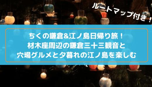 【ルートマップ付き】ちくの鎌倉&江ノ島日帰り旅!材木座周辺の鎌倉三十三観音と穴場グルメと夕暮れの江ノ島を楽しむ