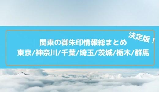 【決定版】関東の御朱印情報の総まとめ【東京/神奈川/千葉/埼玉/茨城/栃木/群馬】