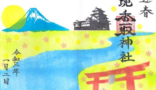 【境町】こだわり御朱印が話題の神社!境香取神社へ行ってきた【茨城の神社】