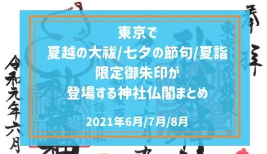 【2021年6月&7月&8月】東京で夏越の大祓&七夕の節句&夏詣限定御朱印が登場する神社仏閣まとめ