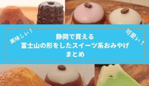 美味しい!可愛い!静岡で買える【富士山の形をしたスイーツ系おみやげ】まとめ【静岡のグルメ】