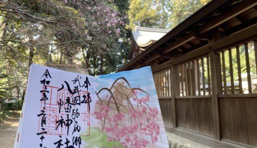 【熊谷】まるで芸術作品!?アート作品のような御朱印が話題の三ケ尻八幡神社へ行ってきた【埼玉の神社】