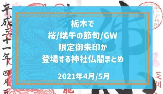 【2021年4月&5月】栃木で桜/端午の節句/GW限定御朱印が登場する神社仏閣まとめ