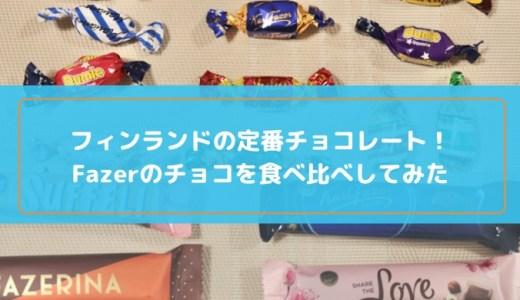 フィンランドの定番チョコレート!Fazerのチョコを食べ比べしてみた