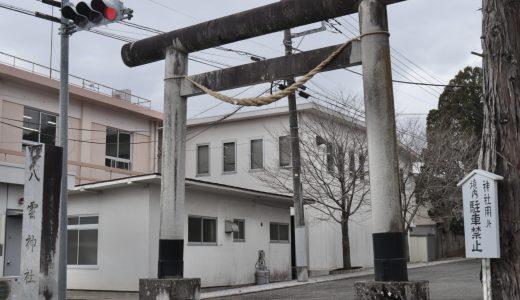 【那須烏山】八雲神社へ行ってきた【栃木の神社】
