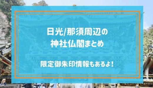 【限定御朱印情報もあるよ!】日光/那須周辺の神社仏閣まとめ【栃木の神社/栃木の寺院】