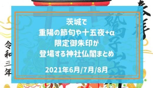 【2021年9月&10月】茨城で重用の節句や十五夜+α限定御朱印が登場する神社仏閣まとめ