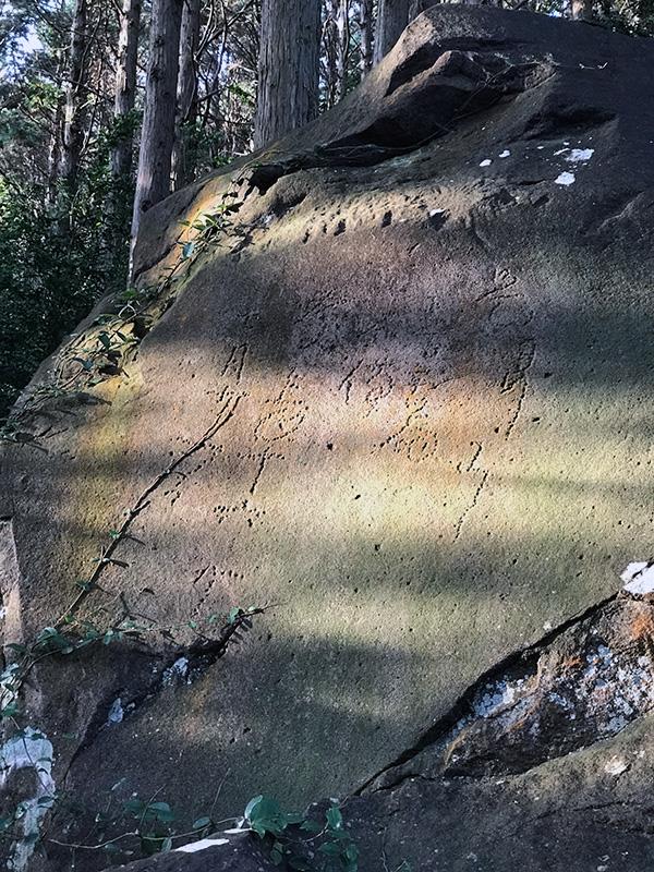 「是ヨリにし 有馬玄番 石場 慶長十六年 七月廿一日」の文字刻印石。