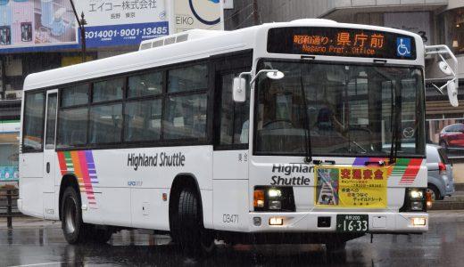 長野200か1633