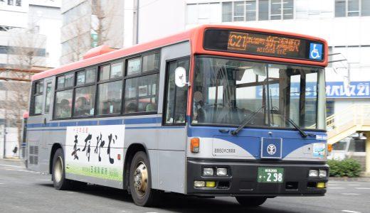 新潟200か・298