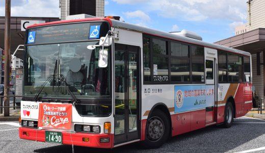 広島200か1490