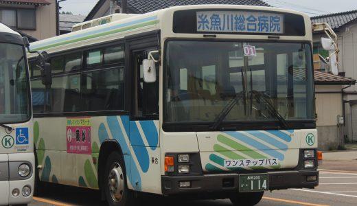 長岡200か・114