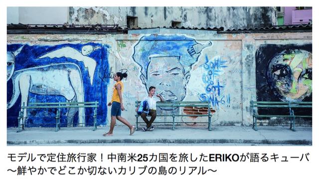 H.I.S表参道にて「モデル・定住旅行家ERIKOが語る〜鮮やかでどこか切ないカリブのリアル」