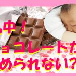 授乳中のチョコレート!カフェイン摂取量や湿疹など影響は?やめられないときの対策についても!