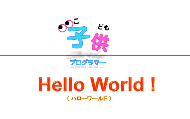 子供プログラマー-Hello-World-プログラミング入門