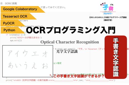 Python編】OCRプログラミング:日本語の手書き文字認識(Tesseract OCR)日本人のための人工知能プログラマー入門講座(機械学習)