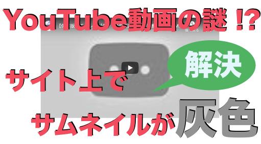 【YouTube動画投稿で困った】サイト記事のカスタムサムネイルが灰色表示を解決する方法