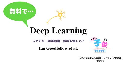 【無料で読める】「Deep Learning」(Ian Goodfellow et al.)関連動画・資料も嬉しい - 深層学習本