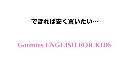 できれば安く買いたい!幼児英語DVD グーミーズ - Goomies ENGLISH FOR KIDS