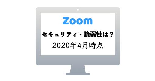 【2020年4月時点まで】Zoomのセキュリティ・脆弱性は?