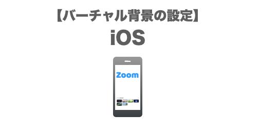 iOSスマホ(iPhone・iPad)等の場合 - Zoomのバーチャル背景の設定方法