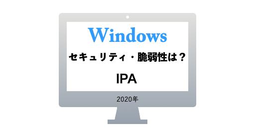 IPAでセキュリティ情報を調べてみると… 実はWindowsが!