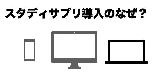 スタディサプリを愛知県の県立高校導入のなぜ?(2020年)