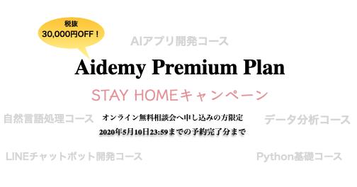 【税抜30,000円OFF!】Aidemy Premium PlanのSTAY HOMEキャンペーンをチャック