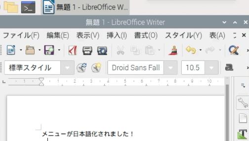 ラズパイ日本語化:LibreOfficeのアプリのメニューを日本語化