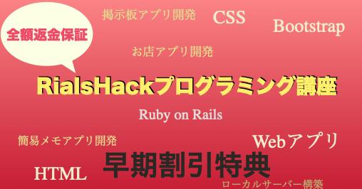 【早期割引特典】通常料金の半額以下!! RialsHackプログラミング講座