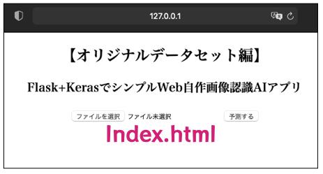 index.html:サンプルコード【コード解説】自作画像認識編 Flask(Python)Web機械学習アプリ開発入門:画像アップロード判定プログラム
