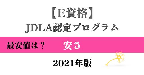 【最安値は?】JDLA認定プログラム講座 – 安さで選ぶ 2021年