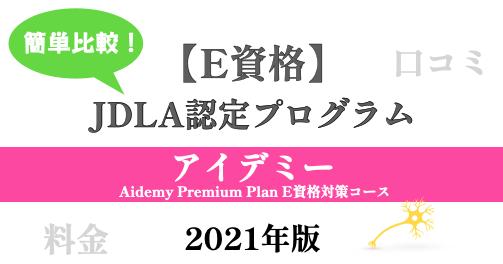 【2021年版】口コミ・評判も気になる?AidemyのE資格 JDLA認定プログラムをチェック
