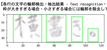 OCRの前処理:個別文字矩形の推定
