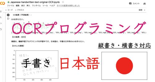 【日本語手書きOCR編】連続文字画像認識プログラミング入門(Python・OpenCV・Keras・CNN)