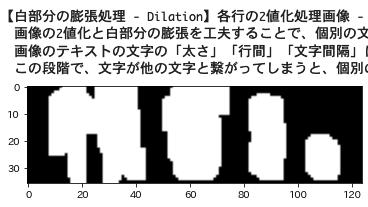 OCRの前処理:膨張処理の工夫で個別文字矩形の推定