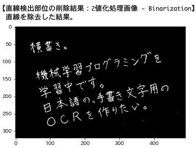 OCRの前処理 - 2値画像【直線検出部位の削除結果:元の画像から削除】