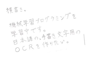 横書き - OCRしたい手書き日本語文字の画像
