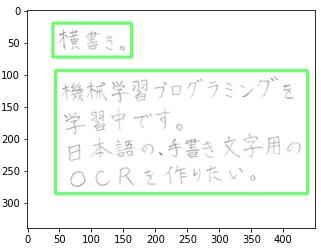 【横書きの文字領域の輪郭検出・抽出結果 - Text detection・Contours】シンプルな横書き・縦書き文章の日本語手書き文字検出