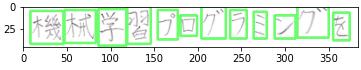 【各行の文字の輪郭検出・抽出結果 2 - Text recognition・Contours】シンプルな横書き・縦書き文章の日本語手書き文字検出