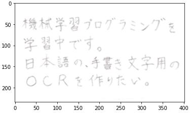 出力結果:角度補正した画像 - 【日本語 - 手書き編】傾き・角度補正の機能を実装:横書き・縦書き文章の日本語手書き文字検出
