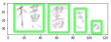 結果:横書きの文字領域の輪郭検出・抽出結果① - 元の画像から削除【日本語 - 手書き編】ノイズ除去の機能を実装