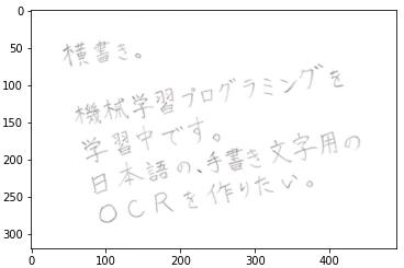 出力結果:元の画像 - 角度補正のプログラム