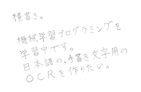 H4_tegaki.png:【横書き】角度補正のプログラム用サンプル画像 - 日本語の連続文字画像認識プログラム