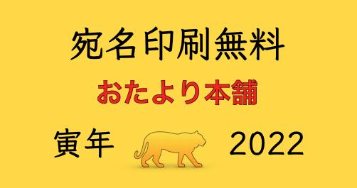 2022年 寅年:会員登録なしでも宛名印刷無料・さらに投函(郵便局持込)代行も♪「おたより本舗」