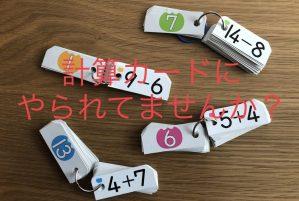 二桁の足し算引き算・計算カード