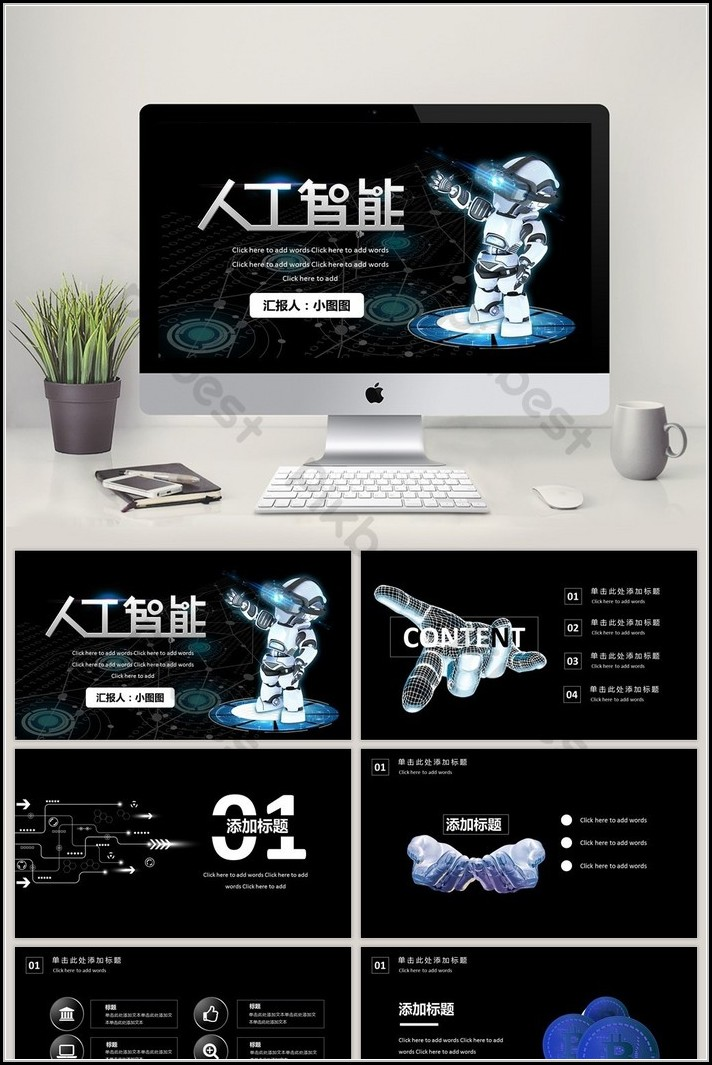 Artificial Intelligence Ppt Template Free Download