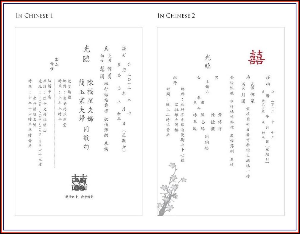 Chinese Wedding Invitation Insert Template
