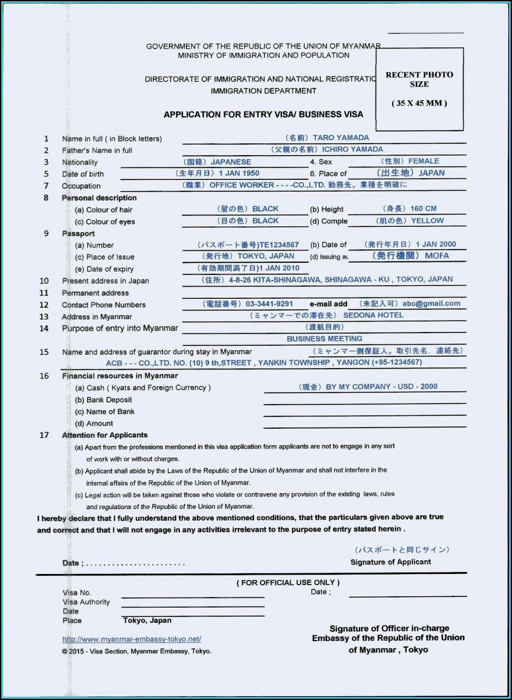 Application For Vietnam Visa Form