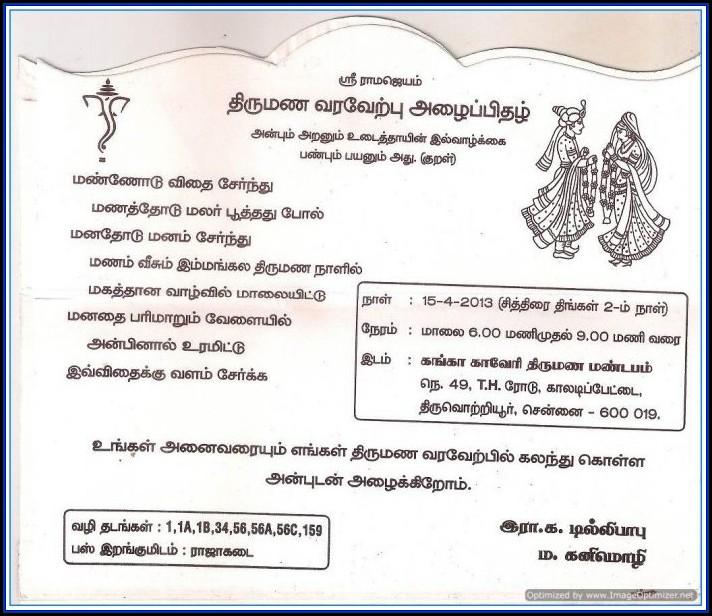 Reception Invitation Template In Tamil